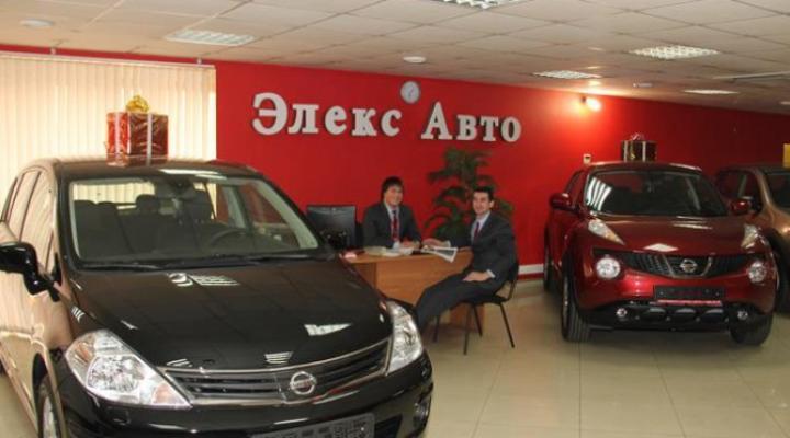 Автосалон в москве элекс полюс минск деньги в долг под залог